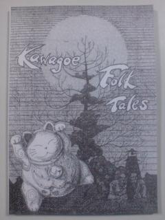 Kawagoe Folk Tales